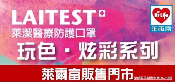 萊爾富》萊潔口罩專賣門市名單【2021/8/14 止】