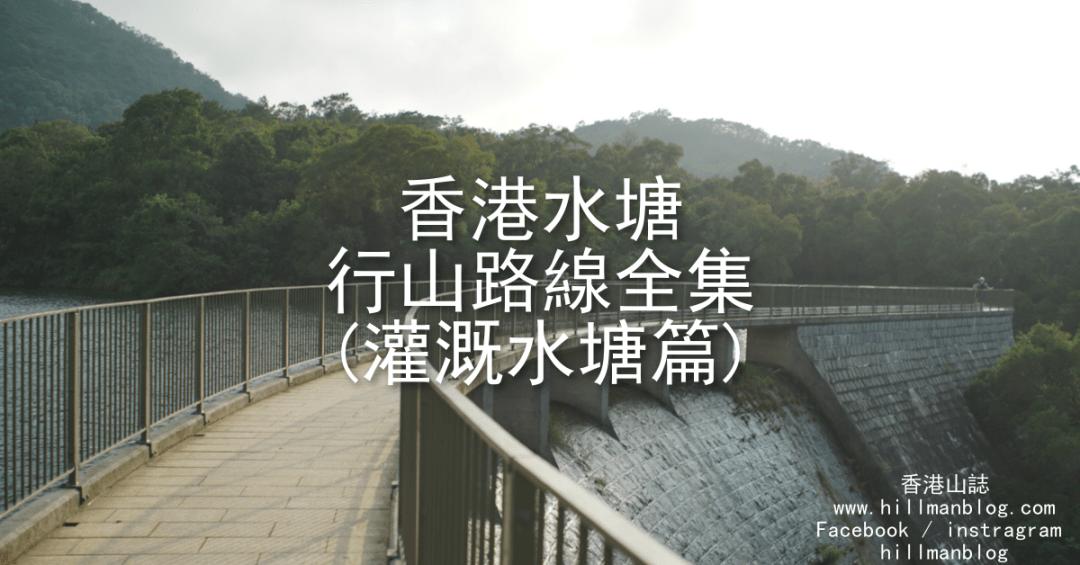 香港水塘行山路線全集 (灌溉水塘篇)