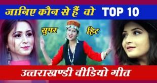Top 10 Superhit  Uttarakhandi Video Song l Hillywood News