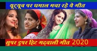 Superhit Uttarakhandi Pahadi Songs 2020 Full Report l Hillywood News