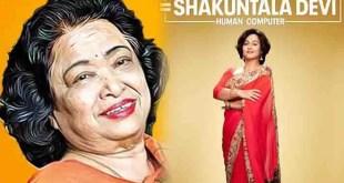 Vidya Balan की फिल्म 'शकुंतला देवी' (बायोपिक) OTT पर होगी रिलीज़