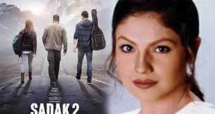 Sadak 2 के ट्रेलर की ट्रोलिंग पर अभिनेत्री Pooja Bhatt ने तोड़ी चुप्पी, कह दी यह बात।