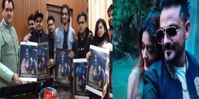 सुरलहर यूट्यूब चैनल के गढ़वाली गीत कालू तिल के पोस्टर का अध्यक्ष प्रेमचंद्र अग्रवाल ने किया विमोचन।