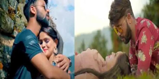 आकाश भारद्वाज के प्रेम गीत तेरो संग को दर्शकों ने किया पसंद,अंश औऱ सीमा की जमी जोड़ी।