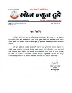 press bigyapti copy