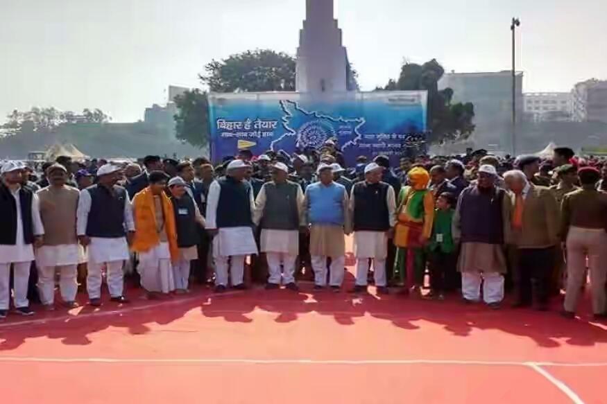 फोटो~राजधानी पटना के गांधी मैदान में निर्मित मानव श्रृंखला में शामिल सीएम नीतीश कुमार, विधानसभाध्यक्ष विजय कुमार चौधरी और राजद सुप्रीमों लालू प्रसाद समेत सूबे के मंत्री एवं अधिकारी।