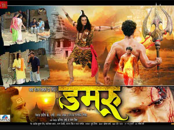 damru-bhojpuri-film