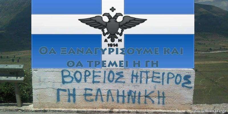 Αποτέλεσμα εικόνας για βορεια ηπειρος ελληνικη