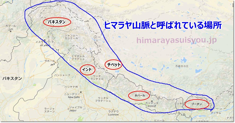 ヒマラヤ山脈を呼ばれている場所