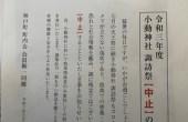 小動神社 諏訪祭中止