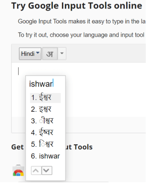 google-input-tools-hindi-typing-demo