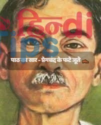 Summary of premchand ke fate jute in hindi