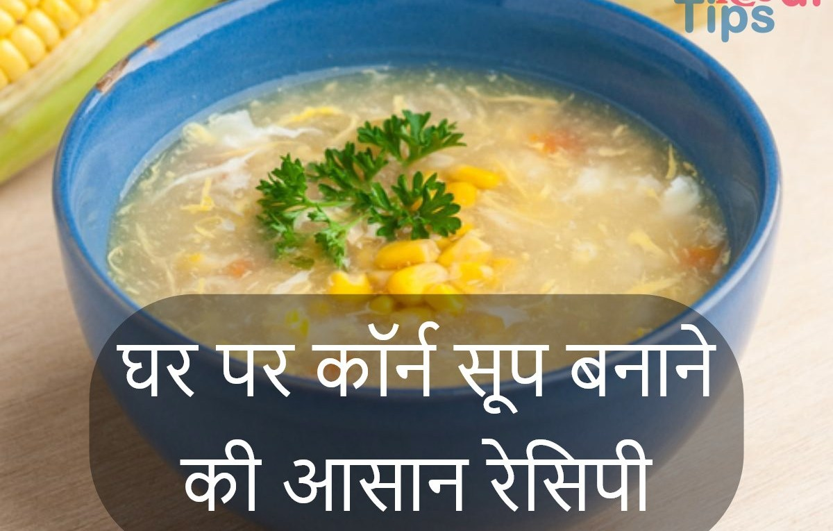 Easy Recipe To Make Corn Soup At Home