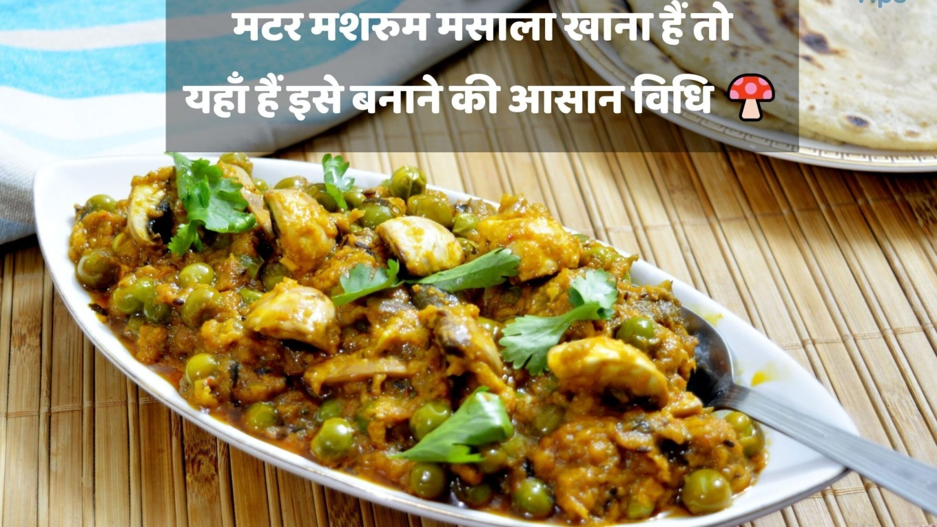 Matar Mushroom Recipe In Hindi