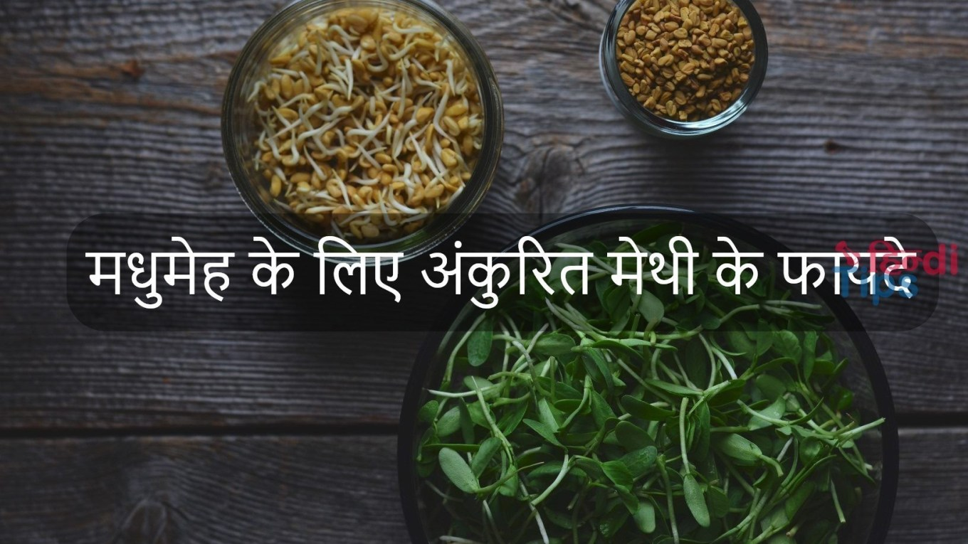 benefits-of- sprouted- methi