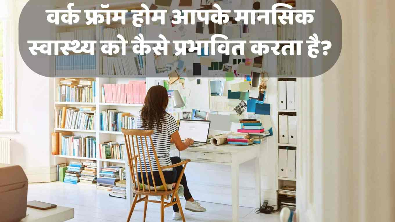 Work From Home Impact Your Mental Well-Being