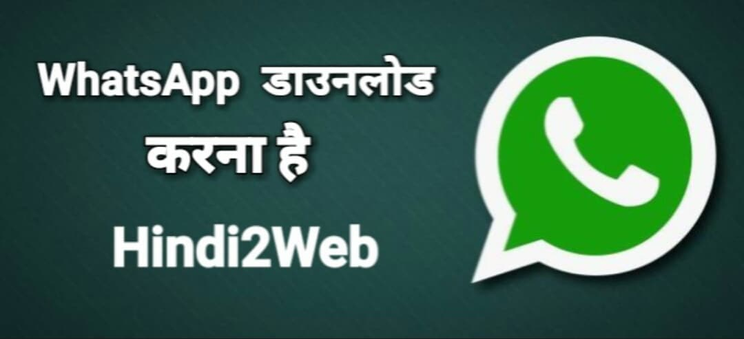 WhatsApp Download Karna Hai - Whatsapp Download