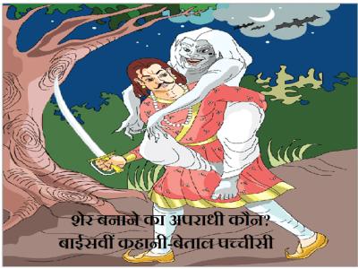 शेर बनाने का अपराधी कौन? बेताल-पच्चीसी बाईसवीं कहानी Sher Banane Ka Apradhi Kaun? Baaisvin Kahani- Betal Pachchisi in Hindi