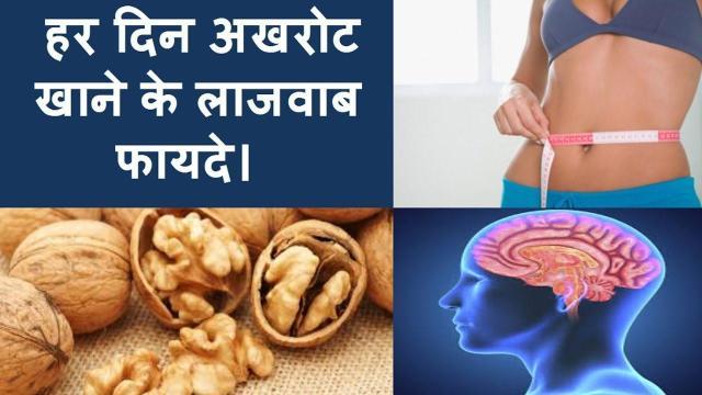 अखरोट खाने के क्या फायदे हैं?