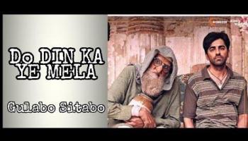 do-din-ka-ye-mela-gulabo-sitabo