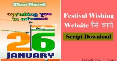 festival-wishing-website-kaise-banaye