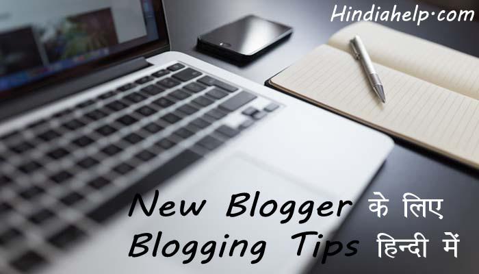 New Blogger के लिए 10 Blogging Tips Hindi Me : जानिए अच्छी Blogging कैसे करे