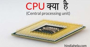 CPU क्या है what is CPU