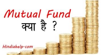 म्यूच्यूअल फण्ड क्या है/ What is Mutual Fund in Hindi