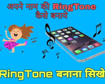 My Name Ringtone Kaise Banaye , Apne Name Ki Ringtone Kaise Banaye , Mp3 Ringtone Download