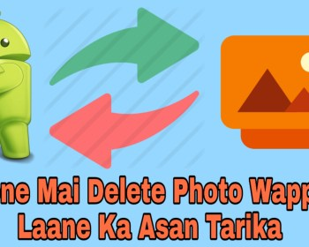 Delete Photo Recovery , delete Photo Wapas, Recover Mobile Delete Photo, Delete Photo Wapas Kaise Laye , Mobile Photo Backup