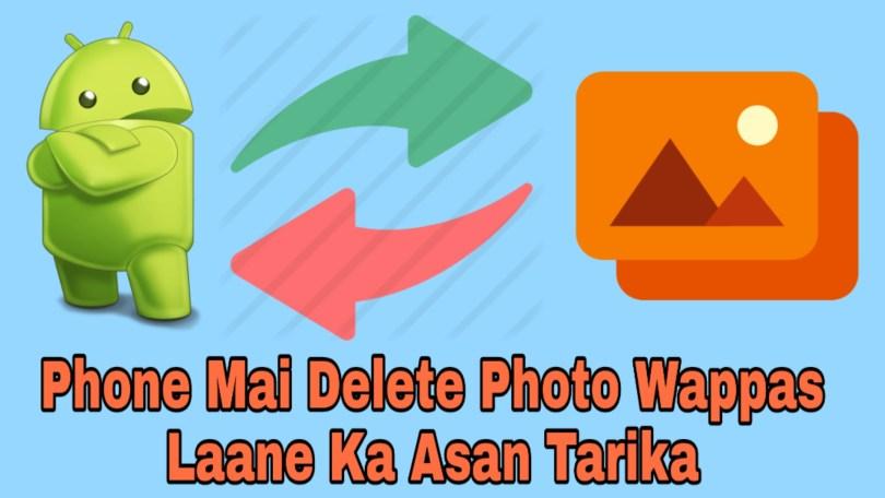 Delete Photo Recovery , delete Photo Wapas, Recover Mobile Delete Photo, Delete Photo Wapas Kaise Laye , Mobile Photo Backup