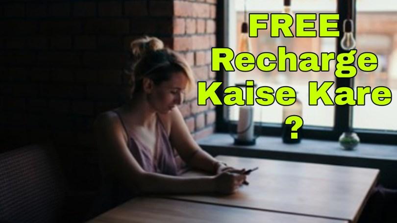 Free Recharge Kaise Kare , Recharge Karne Wala Apps , Free Recharge Karne Wala Apps