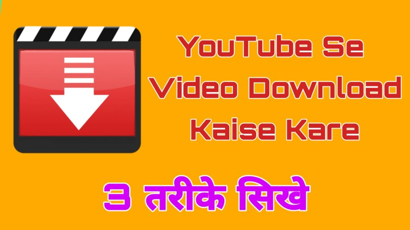 YouTube Video Download Kaise Kare , How To Download YouTube Video, YouTube Video Downloder Apps