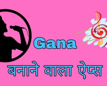 Gana Banane Wala Apps, गाना बनाने वाला ऐप्स, गण बनाने वाला ऐप्स,Song Maker,Song edit,Song editing , Song editor, Music Maker