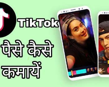 Tik Tok Se Paise Kaise Kamaye , TikTok Earn Money, TikTok Earning, Tiktok Kamaye , TikTok Money Earn