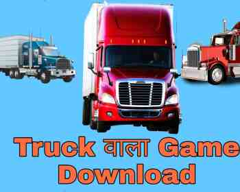 Truck Wala Game , Truck Wala Game Download , ट्रक वाला गेम , ट्रक वाला गेम डाउनलोड , ट्रक गेम , Truck Game , ट्रक चलाने वाला गेम , Truck Driving Game ,