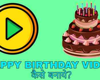 Happy Birthday Video Kaise Banaye, Happy Birthday Video, हैप्पी बर्थडे वीडियो , हैप्पी बर्थडे वीडियो कैसे बनाए , Birthday Status Video, हैप्पी बर्थडे टू यू, Happy Birthday Video Banane Wala Apps, हैप्पी बर्थडे वीडियो बनाने वाला ऐप्स , हैप्पी बर्थडे वीडियो मेकर ऐप्स, Happy Birthday Video Maker Apps