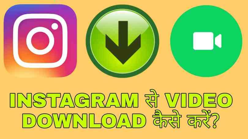 Instagram Se Video Download Kaise Kare , इंस्टाग्राम से वीडियो डाउनलोड कैसे करें , instagram Video Download , इंस्टाग्राम वीडियो डाउनलोड , इंस्टाग्राम से वीडियो सेव , Instagram Se Video Save Kaise Kare ,