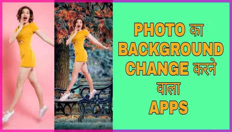 Photo Ka Background Change Karne Wala Apps , फोटो का बैकग्राउंड चेंज करने वाला ऐप्स , Photo Background Changer Apps , फोटो बैकग्राउंड चेंजर ऐप्स , Photo Background Remover Apps , फोटो का बैकग्राउंड हटाने वाला ऐप्स