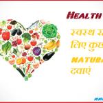 स्वस्थ रहने के लिए कुछ natural दवाएं
