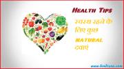 Health tips in hindi | स्वस्थ रहने के लिए कुछ natural दवाएं