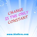 सिर्फ परिवर्तन ही स्थायी है