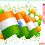 Republic day (गणतंत्र दिवस) की हार्दिक शुभकामनाएं।