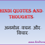 Hindi Quotes and thoughts(अनमोल वचन और विचार)