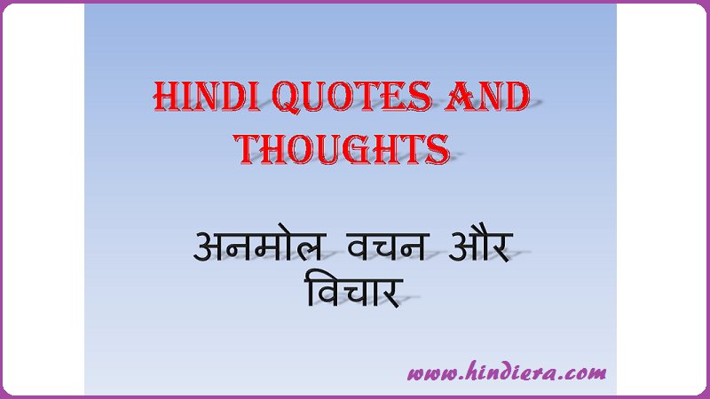 HINDI QUOTES AND THOUGHTS