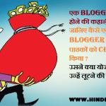 blogger के ठग या शायद ठग के blogger होने की दास्तान: