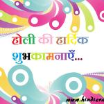 होली की हार्दिक शुभकामनाएं | Happy Holi to All