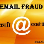 Email Frauds -एक जानकारी