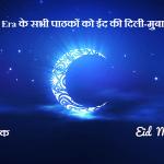 Happy EID – ईद मुबारक