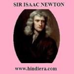 आइजेक न्यूटन जीवनी(SIR ISAAC NEWTON BIOGRAPHY in Hindi ):